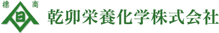 医療用・薬用入浴剤(オンセンス)製造・販売の「乾卯栄養化学株式会社」